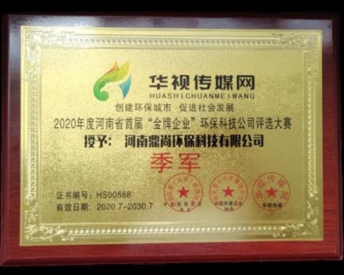 """2020年度河南省首届""""金牌企业""""环保科技公司评选大赛"""