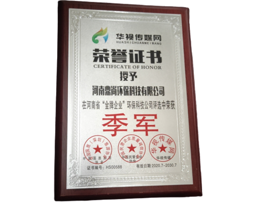 """河南鼎尚环保科技有限公司 在河南省""""金牌企业""""环保科技公司评选"""