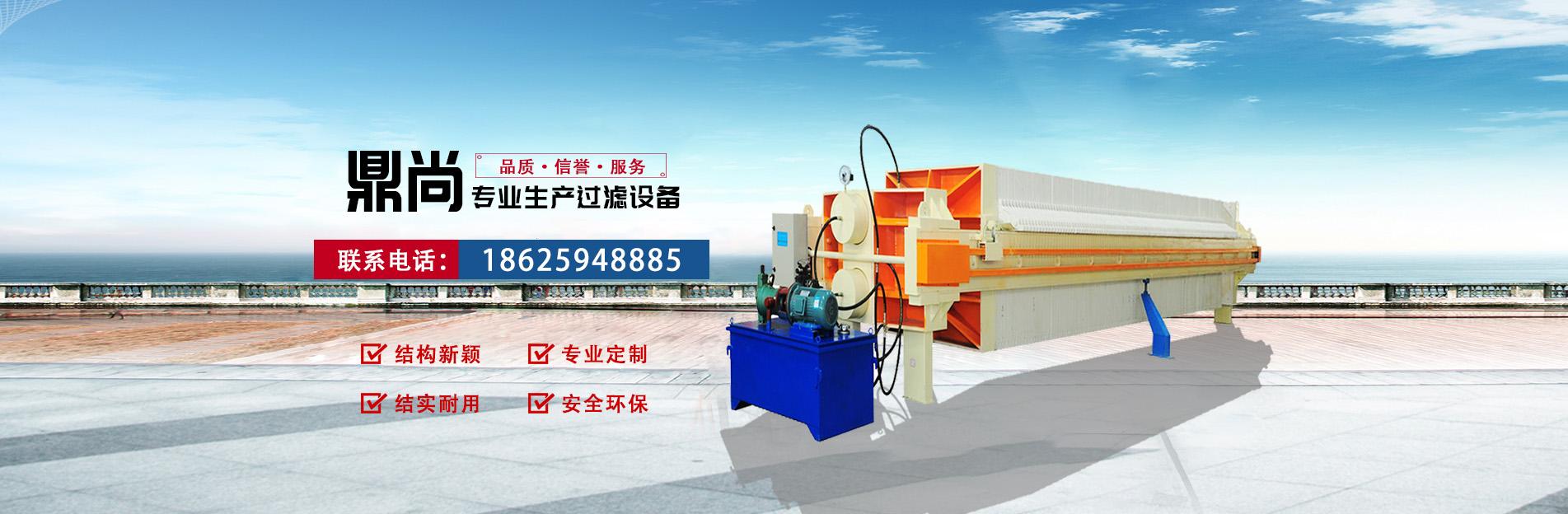 板框压滤机价格